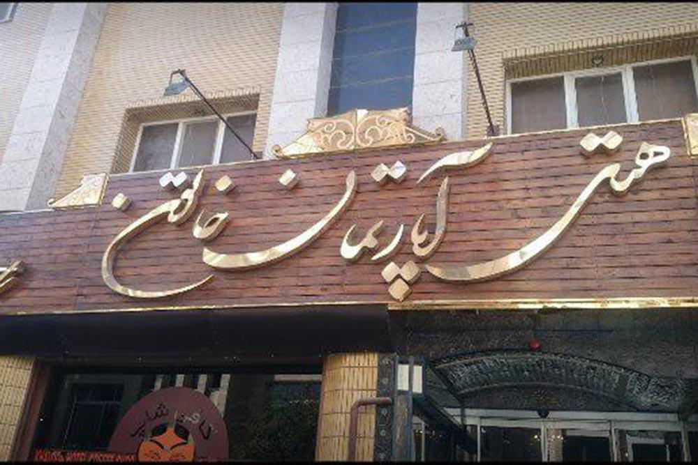 Khatoon Apartment Hotel in Isfahan