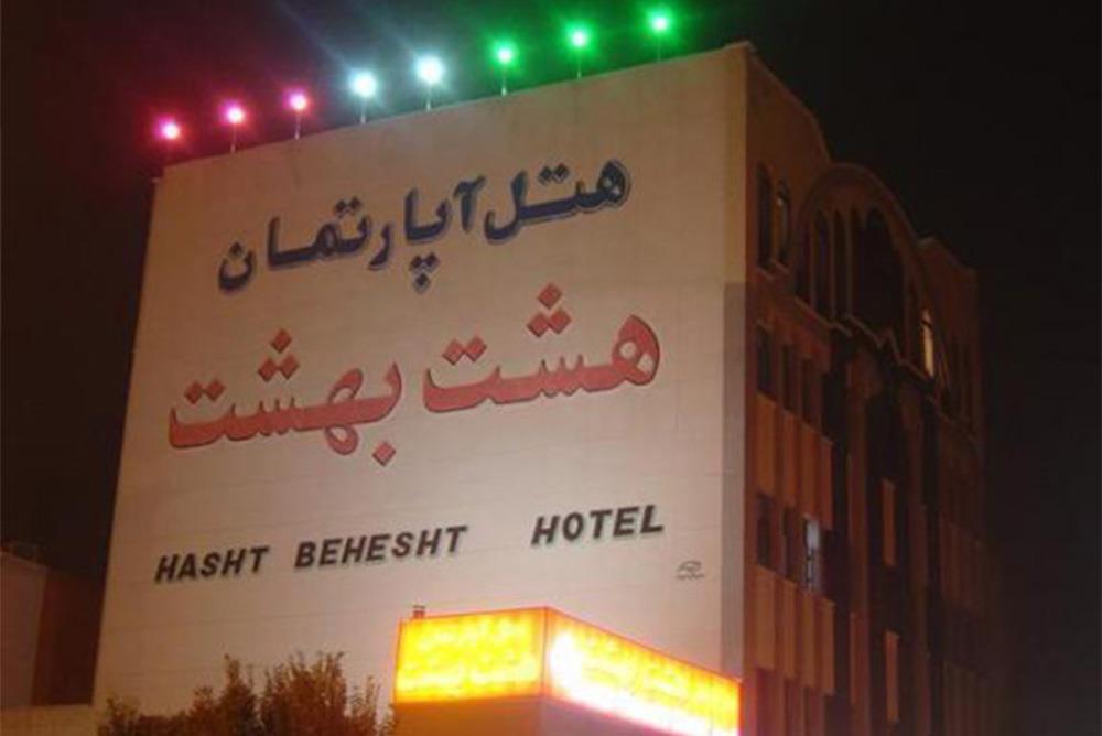 Hasht Behesht Apartment Hotel in Isfahan