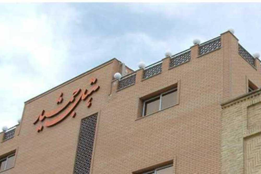 Jamshid Hotel in Isfahan