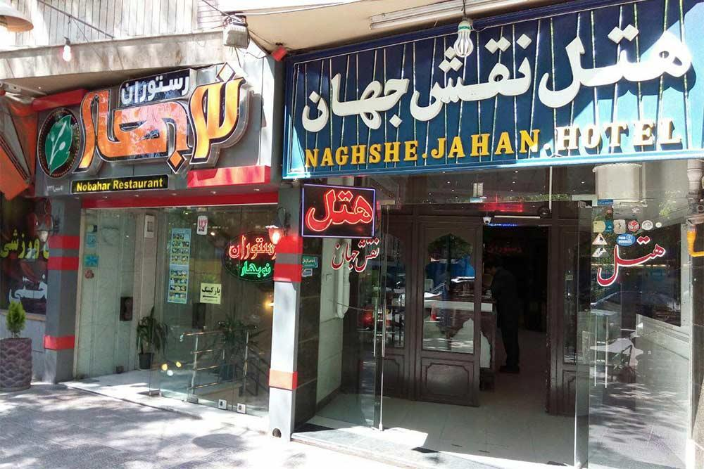 Naghshe Jahan Hotel in Isfahan