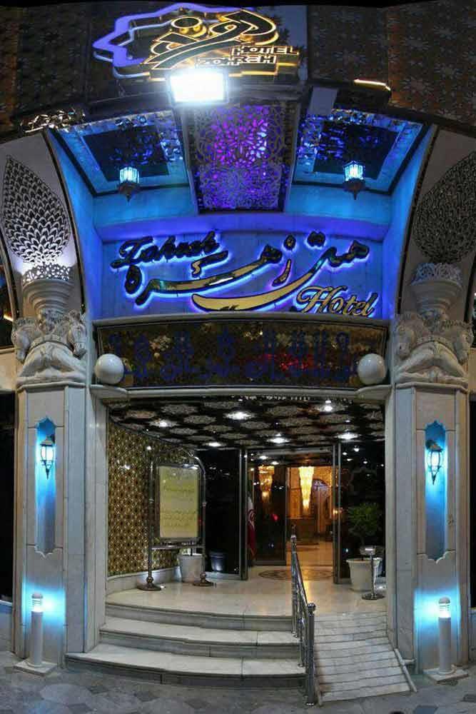 Zohreh Hotel in Isfahan