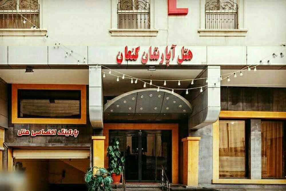 Canaan Apartment Hotel in Mashhad