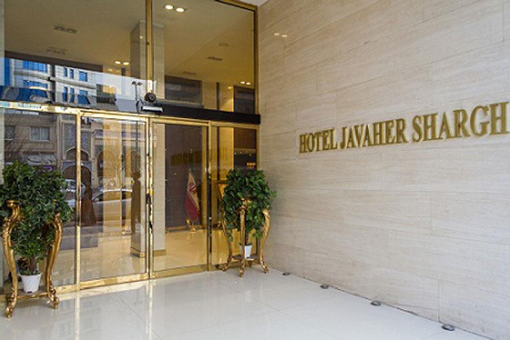 Javaher Shargh Hotel in Mashhad