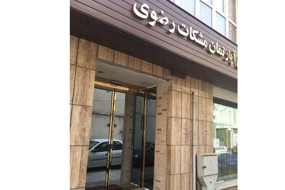 Meshkat Apartment Hotel in Mashhad