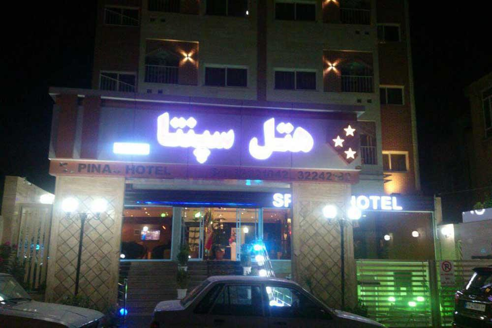 Sepanta Hotel in Mashhad