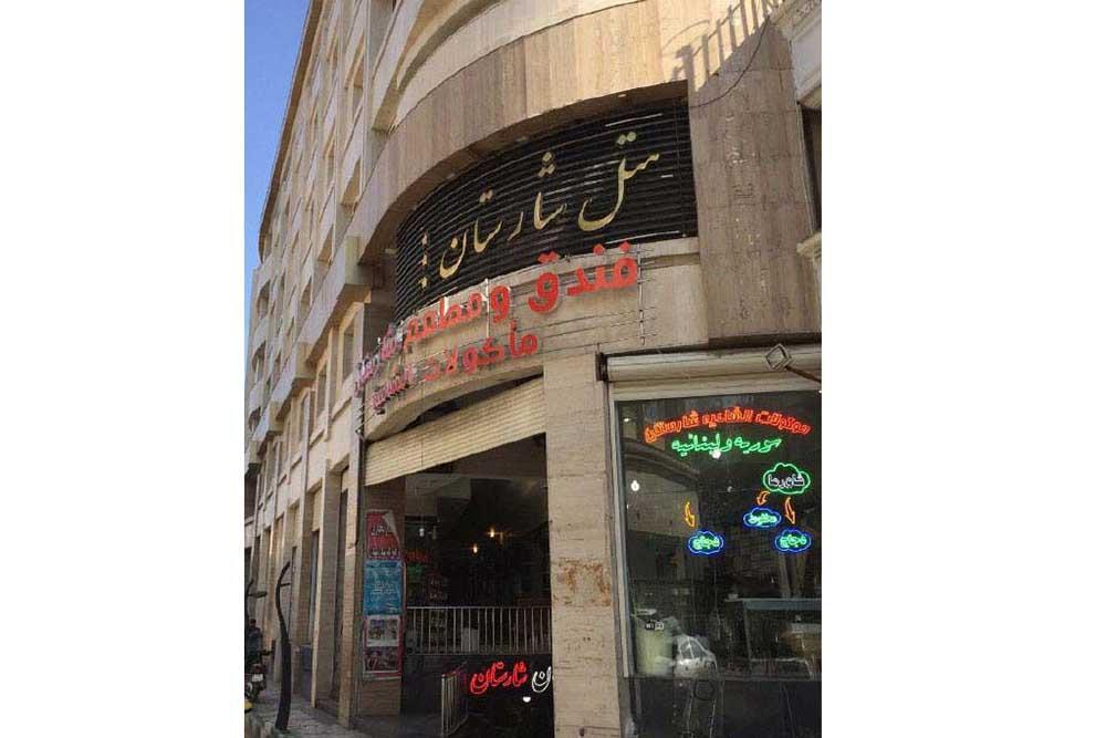 Sharestan Hotel in Mashhad