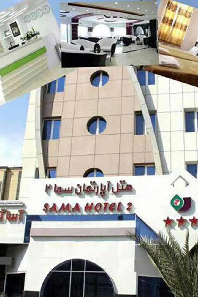 Sama 2 Apartment Hotel in Qeshm