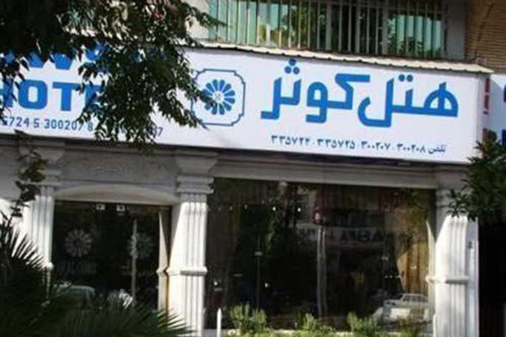 Kowsar Hotel in Shiraz
