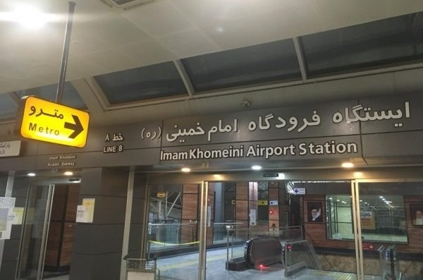 Imam-Khomeini-Airport-Metro-Station-IKIA-Station